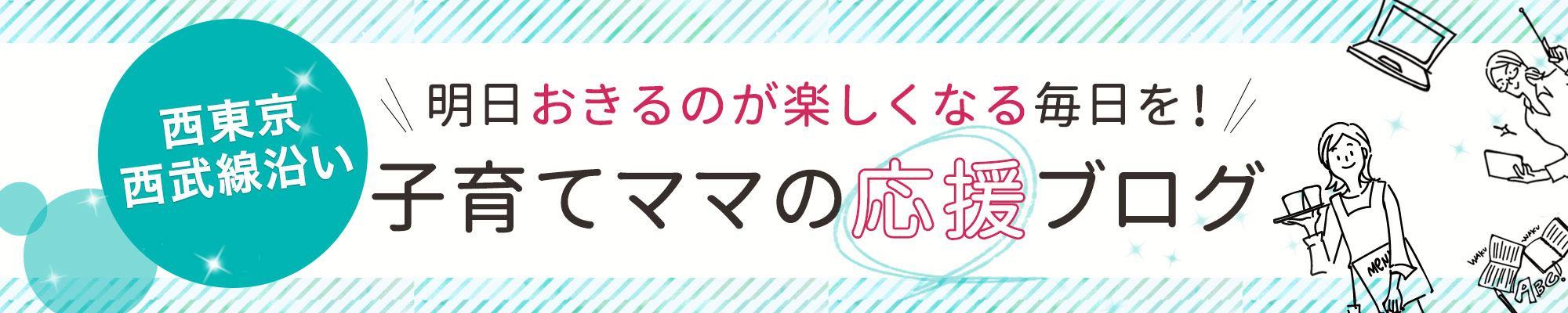 西東京ママの子育て応援ブログ